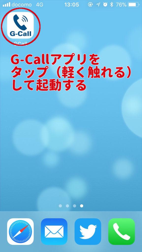 G-Callアプリの起動