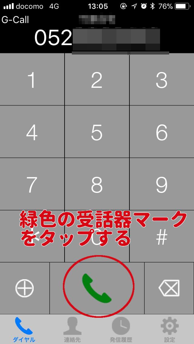 G-Callアプリ