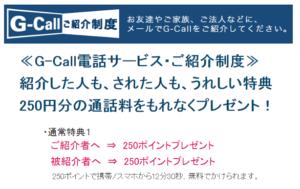G-Call ご紹介制度