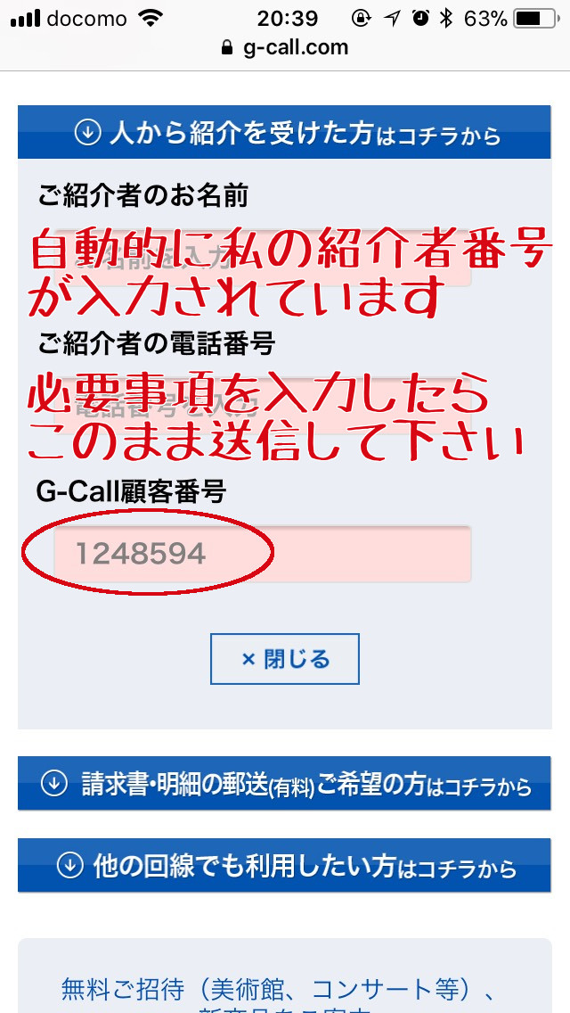 G-Call ご紹介制度 紹介者番号の入力不要