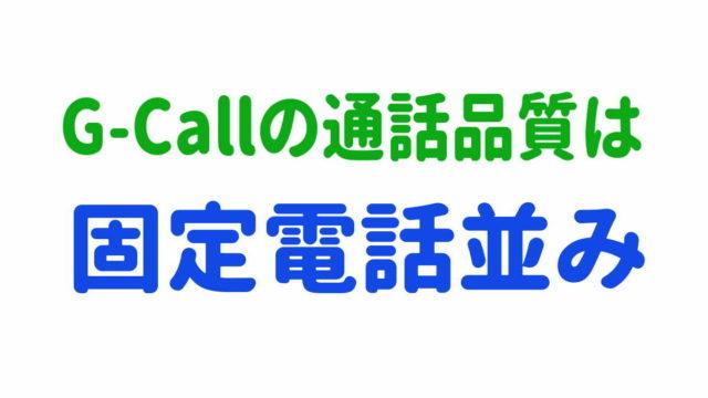 G-Call 通話品質 音質 固定電話並み