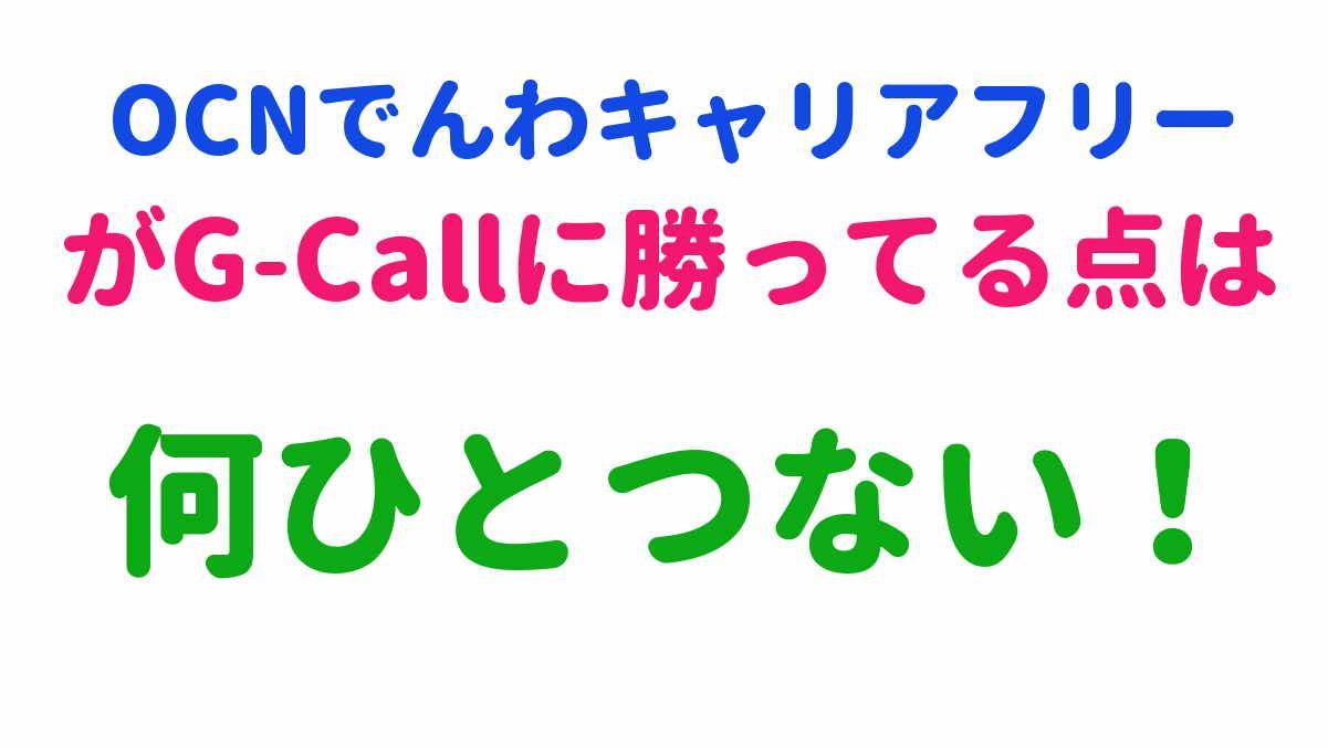 G-Call10分かけ放題サービス OCNでんわキャリアフリー 比較