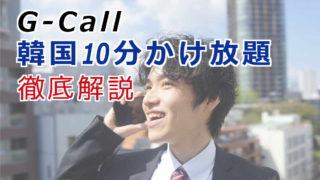G-Call 韓国 10分 かけ放題